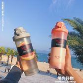 塑料杯潮流創意學生蛋白粉搖搖健身運動水杯戶外便攜防漏隨手杯子 陽光好物