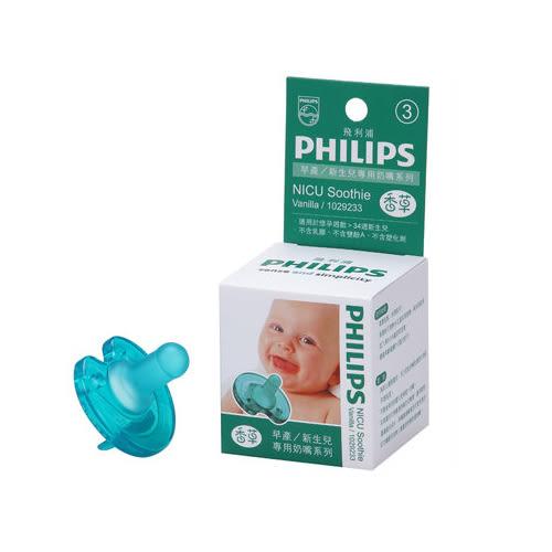 Philips飛利浦 - 早產/新生兒專用安撫奶嘴(香草奶嘴) 3號 香草