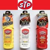 車之嚴選 cars_go 汽車用品【ST-78572】美國 STP 汽油精添加劑 拔水劑/燃料噴嘴劑/汽油處理劑-3種選擇