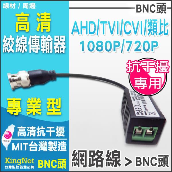 監視器 高清1080P絞線 監控絞線傳輸器抗干擾專業版 台灣製造 RJ45轉BNC頭 AHD
