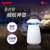 【南紡購物中心】SAMPO聲寶 家用型吸入式UV捕蚊燈(可當氣氛燈) ML-JB07E