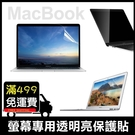 Macbook 螢幕保護貼 New Pro Retina Air 11/13/15/16 靜電保護貼 保護膜 防刮 透明