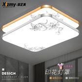 吸頂燈 LED吸頂燈大氣客廳燈具簡約現代臥室房間長方形餐廳書房陽台燈飾T 2色