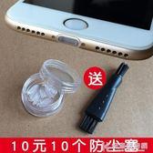 防塵塞iphone蘋果8x手機7plus充電口塞數據塞新款6splus5s接口塞 快意購物網