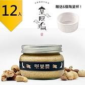 皇阿瑪-堅果醬 300g/瓶 (12入) 贈送6個陶瓷杯! 團購推薦12入組 堅果醬 麵條堅果淋醬