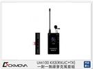 CKMOVA UM100 Kit3 (RXUC+TX) 一對一 無線麥克風 套組 採訪 直播 收音 (公司貨)