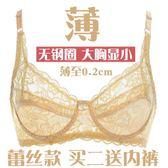 文胸 性感蕾絲 馬賽奴無鋼圈薄款夏季大胸顯小超薄款胸罩內衣女乳罩