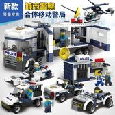 積木男孩子城市警察我的世界兒童禮物拼裝玩具6-7-8-10歲HM 時尚潮流