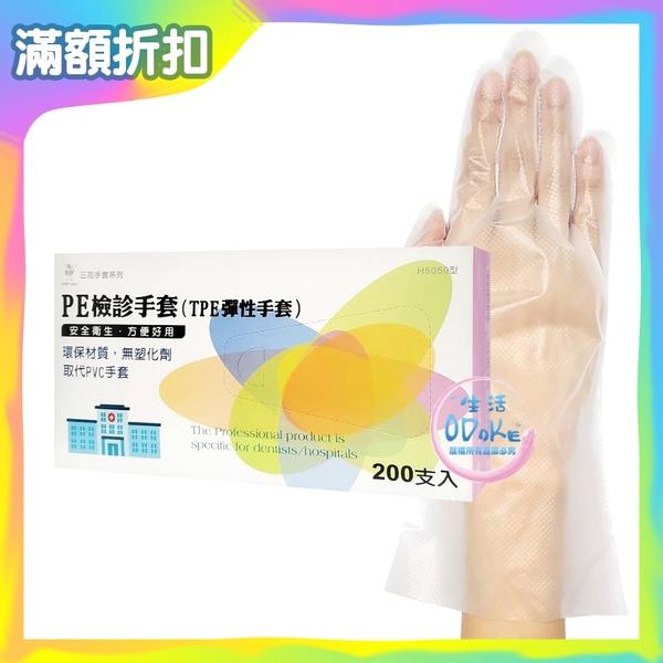 三花 H5059 PE檢診手套 (200支/盒) 醫用手套 醫療手套 TPE彈性手套 【生活ODOKE】