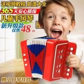 音樂兒童手風琴樂器親子兒童玩具男孩女孩生日禮物早教CY『小淇嚴選』