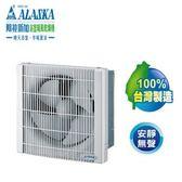 【阿拉斯加ALASKA】3041D窗型有壓換氣扇(DC直流變頻)
