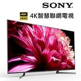 SONY KD-65X9500G 索尼  65吋4K HDR智慧聯網液晶電視 公司貨保固2年 另有KD-65X7000G