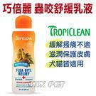 ◆MIX米克斯◆美國Tropiclean巧倍麗.舒緩乳液12oz, 蟲蚤咬後緩解搔癢不適