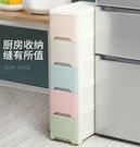 25cm夾縫收納櫃子抽屜式廚房置物架窄衛生間縫隙儲物收納箱【六層】