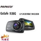 GoSafe S36G GPS測速預警行車記錄器