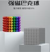 巴克球彩色魔力小磁力珠珠八克磁鐵1000顆減壓益智積木吸鐵石玩具  免運快速出貨
