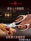 食物剪刀 德國廚房剪刀精鋼多功能食物剪子剪肉骨頭專用不銹鋼強力雞骨剪 快速出貨