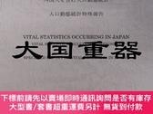 二手書博民逛書店日本における人口動態罕見外國人を含む人口動態統計(人口動態統計特殊