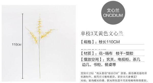 [協貿國際]新古典中式/納茉單枝文心蘭黃色/高仿真過膠花頭/跳舞蘭/裝飾花藝