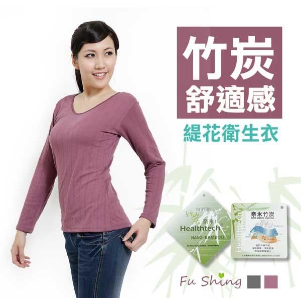 【福星】奈米竹炭緹花貼身女性彈性長袖衫 / 台灣製 / 8753