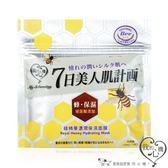 我的心機-蜂精華濃潤保濕面膜120ml(袋裝7入)