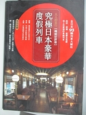 【書寶二手書T8/旅遊_ASF】大人的旅行‧究極日本豪華度假列車_哲彥