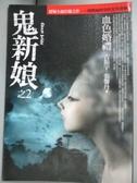 【書寶二手書T2/一般小說_KMW】鬼新娘(2)血色婚禮_吉振宇