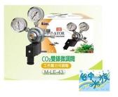 {台中水族} 台灣LE-43  CO2 雙錶微調電磁閥-(調壓型)  特價 二氧化碳 水草缸用