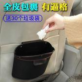 車載垃圾桶袋盒簍汽車內用車掛式創意時尚收納多功能車用車上車裁