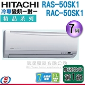 【信源】7坪【HITACHI 日立 冷專變頻一對一分離式冷氣】RAS-50SK1+RAC-50SK1 (含標準安裝)