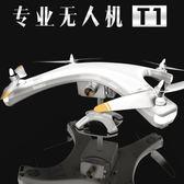 無人機 高清航拍機童勵T1無人機航拍高清專業成人遙控飛機玩具四軸飛行器帶無刷  DF