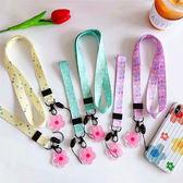 【SZ15】小清新花朵吊墜手機掛繩 手機長繩 掛繩 寬版手機掛飾 鑰匙鏈防丟手繩