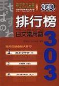 (二手書)排行榜日文常用語303