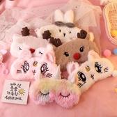 韓版創意可愛卡通動物毛絨軟妹遮光睡眠眼罩學生宿舍午睡助眠眼罩