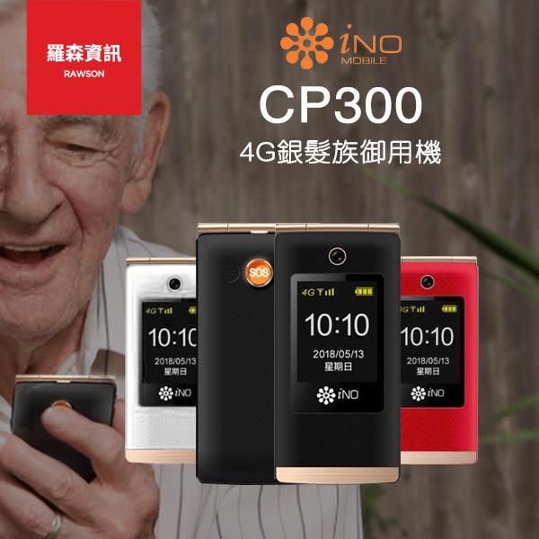 【羅森】INO CP300 銀髮族 老人機 折疊式 4G LTE 雙螢幕 支援 LINE FB WiFi 網路電話