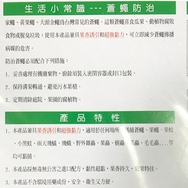 台灣製造 尚介黏 果香誘引黏蠅板 5張入/包 黏蒼蠅 黏果蠅 【YES 美妝】