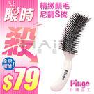 Pingo 精緻鬃毛尼龍S梳  設計師 空姐專用 包頭梳  【HAiR美髮網】
