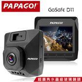 PAPAGO !GoSafe D11 [送16G]  超廣角水晶級玻璃鏡頭 行車記錄器