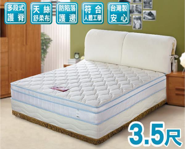3.5尺單人' 赫拉天絲五段護脊獨立筒床墊 熱銷款 【赫拉名床】