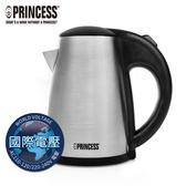 【PRINCESS|荷蘭公主】0.5L雙電壓旅用快煮壺 236029