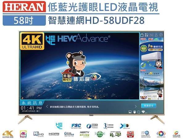 ↙0利率↙ HERAN禾聯 58吋4K*送安裝 低藍光護眼連網LED液晶電視 HD-58UDF28三年保固【南霸天電器百貨】