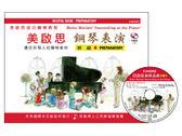 小叮噹的店- FJH2052 《美啟思》成功鋼琴表演-初級+CD