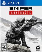 PS4 狙擊之王:幽靈戰士 契約(中文版)