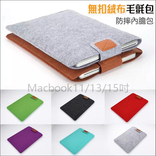 【特價】MacBook 11吋 13吋 15吋 無扣 毛氈包 多彩 筆電保護包 防摔 毛氈電腦包 保護套 內膽包