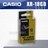 CASIO 卡西歐 專用標籤紙 色帶 18mm XR-18GD1/XR-18GD 金底黑字 (適用 KL-170 PLUS KL-G2TC KL-8700 KL-60)