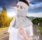 夏季防曬面罩頭套戶外騎行臉基尼防風塵電動車釣魚護頸透氣蒙面帽   麥琪精品屋