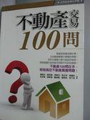 【書寶二手書T1/法律_IFP】不動產交易100問-小市民法律大作戰07_雷萬來等