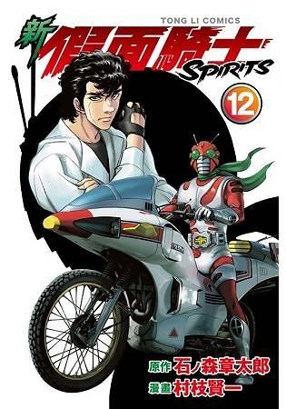 新假面騎士SPIRITS12