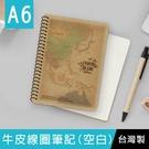 珠友 NB-11051 A6/50K 牛皮線圈筆記/記事本/側翻筆記/80張(空白)