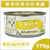 『皇貓經典特級貓罐』- 鮪魚&雞肉&起司(NO.d) - 170g